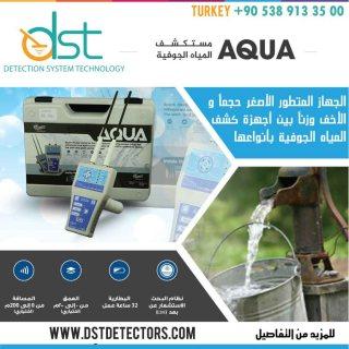 جهاز اكوا لكشف المياه الجوفية تحت الأرض لعمق200م | بسعر مميز ونتائج رائعة