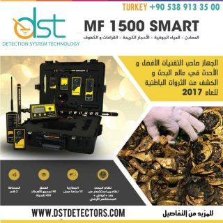 جهاز  البحث عن الثروات الباطنية تحت الارض من ذهب و معادن و مياه -MF-1500 SMART