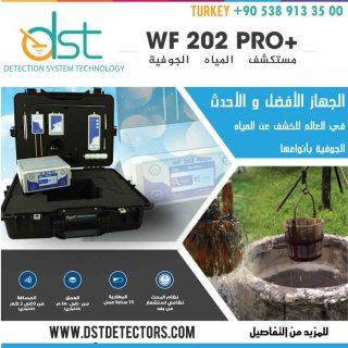 جهاز WF 202 PRO+ ,المتخصص في الكشف عن المياه تحت الارض