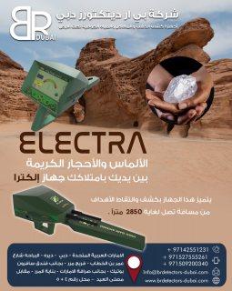 احدث جهاز لكشف الألماس والأحجار الكريمة - أجاكس إلكترا