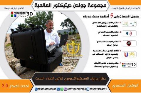 جهاز كشف الذهب والمعادن الثمينة فى مصر - جرواند نافيجيتور