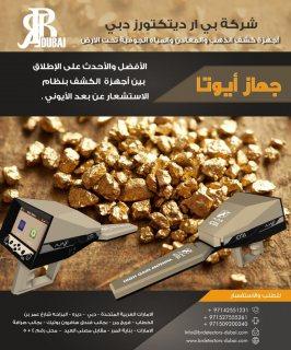 جهاز كشف الذهب والكنوز بالنظام الأيوني - أجاكس أيوتا