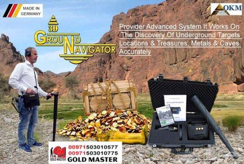 الجهاز المعجزة مع سهولة الاستخدام لكشف الذهب والمعادن والكنوز جراوند نافيجيتور