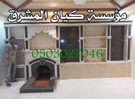 مجالس تراثية سعودية 0503027046