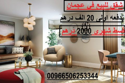 شقق للبيع في عجمان بالامارات لقسط شهرى 2000 درهم