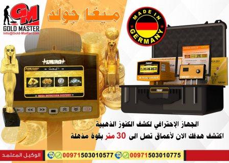 جهاز كشف الذهب والكنوز والالماس جهاز ميغا جولد | Mega Gold