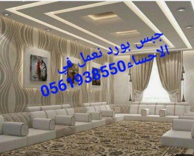جبس بورد الاحساء , 0561938550 , ديكور الاحساء