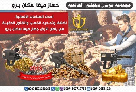 جهاز كشف الذهب و الكهوف و الفراغات في السعودية والإمارات