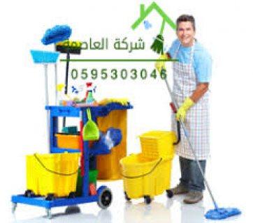 شركة العاصمة لخدمات التنظيف  بخصم 25 % اتصل بنا 0595303046