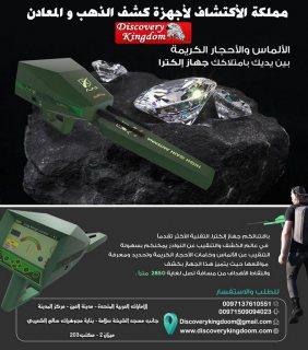 أجاكس أليكتلرا جهاز كشف الألماس والأحجار الكريمة