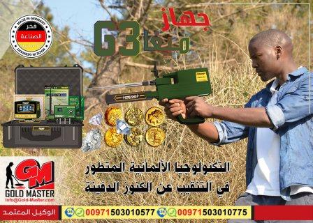 جهاز كاشف الذهب والكنوز الافضل ميغا جي 3