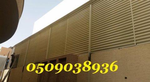 اسعار سواتر بلاستك و سواتر خشبية 0509038936