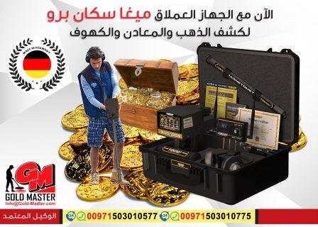 الجهاز المعجزة مع سهولة الاستخدام لكشف الذهب والمعادن والكنوز MEGA SCAN PRO