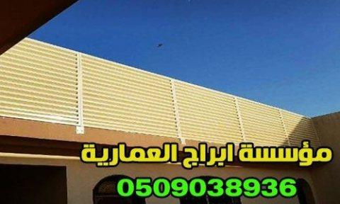 اسعار السواتر سواتر قماش 0509038936
