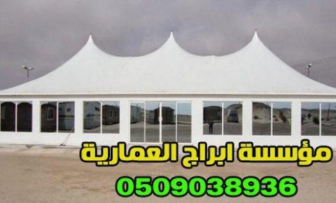 بيوت شعر خيام المنازل والاستراحات والرحلات 0509038936