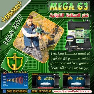 جهاز الكشف عن الذهب ميغا جي3 - في السعودية