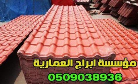 تركيب قرميد لأسطح المنازل والفلل 0509038936