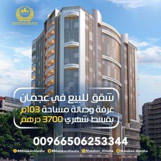 شقق للبيع في عجمان بقسط 3700 درهم
