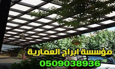 برجولات حدائق  برجولات حديد 0509038936