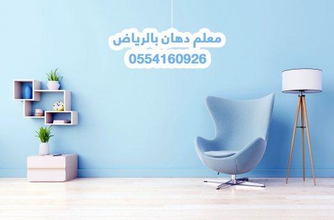 معلم دهان ممتاز في الرياض 0554160926