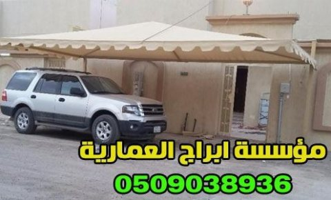 تركيب مظلات سيارات ف الرياض 0509038936