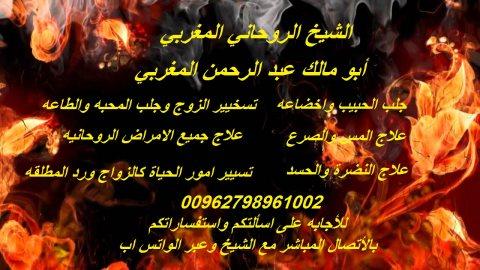الشيخ الروحاني 00962798961002 ابو مالك عبد الرحمن المغربي الجلب والطاعة العمياء