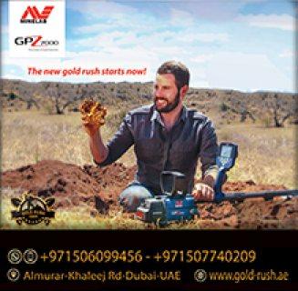 اجهزة كشف الذهب الخام وعروق الذهب جي بي زد 7000 بسعر مغري جدا