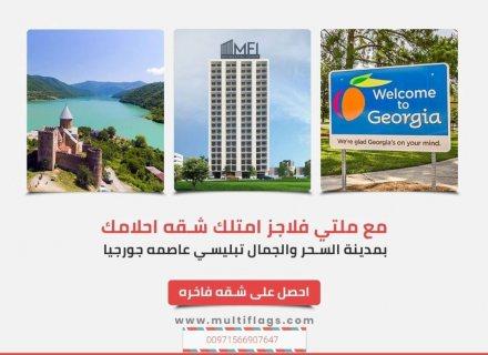 اصنع مستقبلك بجورجيا واستثمر بعائد مضمون
