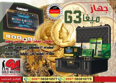 ميغا جي 3 | جهاز كشف الذهب والمعادن بالمملكه