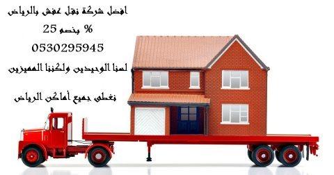 شركة بدر الرياض لنقل عفش بالرياض بخصم 25 %  0530295945 / 0532063879
