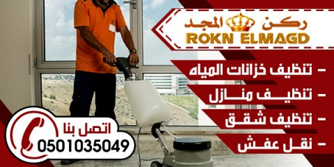 شركة تنظيف خزانات وشقق بالمدينة المنورة0501035049