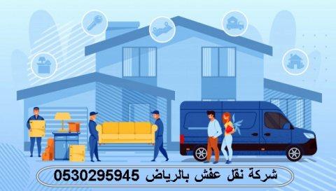 شركة نقل عفش بالرياض بخصم 25 %| 0530295945