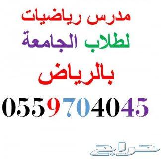 مدرس رياضيات جامعي شمال الرياض 0559704045