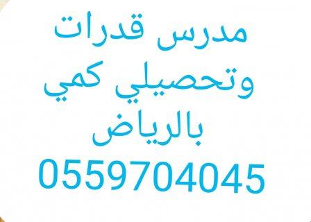 مدرس قدرات بالرياض 0559704045