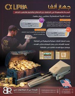 جهاز كشف الذهب والالماس- ألفا