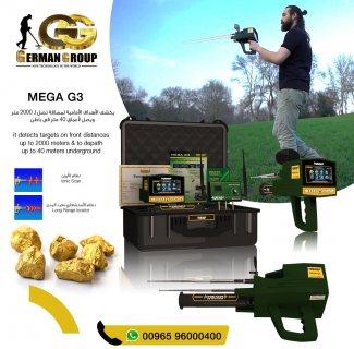 ميغا جي 3 \ جهاز كشف الذهب والكنوز الثمينة في السعودية