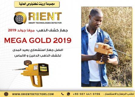 اكتشف الذهب لعمق 30 مت رتحت الارض مع جهاز ميغا جولد 2019