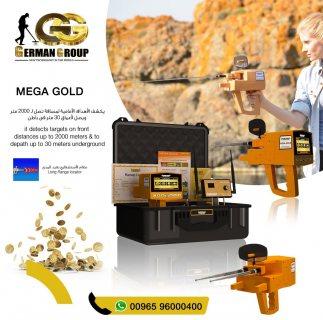 تقدم لكم شركة المجموعة الالمانيه كاشف الذهب ميغا جولد في السعودية