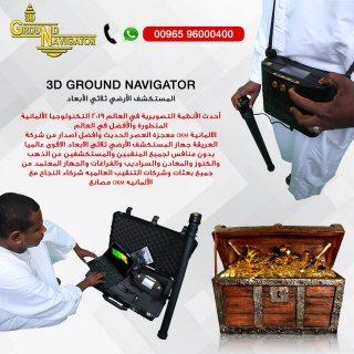 جراوند نافيجيتور 2.0 \ جهاز كشف الذهب والكنوز في السعودية