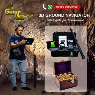 اجهزة كشف الذهب فى السعودية جراوند نافيجيتور