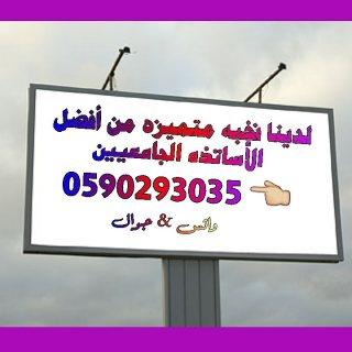 أستاذه . معلمه جامعيه رياضيات وكيمياء وانجلش وللسنة التحضيرية 0590293035
