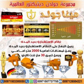 جهاز كشف الذهب 2019 - ميغا جولد في السعودية