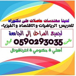 مدرسه مواد صحيه وطبيه وكيمياء عضويه بالرياض 0590293035