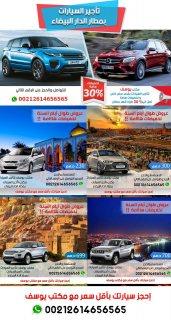 تأجير السيارات في مطار الدار البيضاء 2019