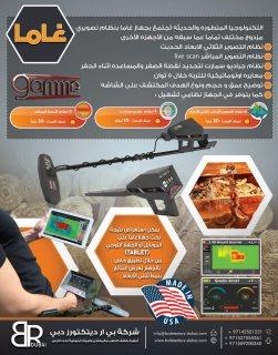 اجهزة كشف الذهب والكنوز في السعودية  / غاما
