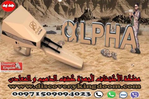 جهاز كشف الذهب والكنوز الدفينة /الفا