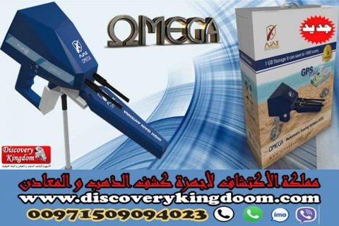 جهاز كشف المياة الجوفية ومياه الأبار /اوميغا