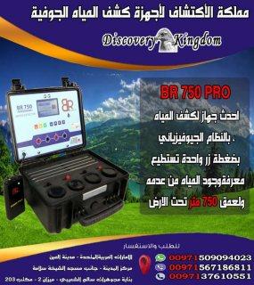 جهاز كشف المياة الجوفية ومياه الأبار /BR 750