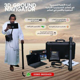 جهاز كشف الذهب فى السعودية المستكشف الارضى الجديد