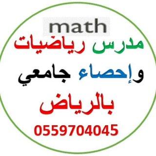 مدرس احصاء جامعي بالرياض 0559704045